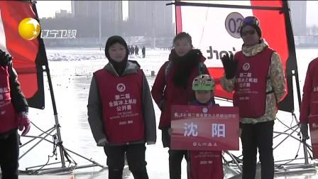 锦州:首届全民冰雪运动会开幕 第一时间 20200118