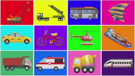 认识常见的12种交通工具,学习交通工具