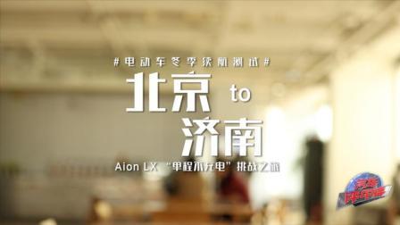 预告:北京到济南430公里,号称续航650KM的AionLX能否不充电到达