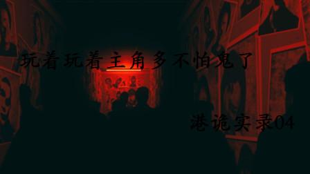 【翼】玩着玩着主角都不怕鬼了丨港诡实录04