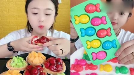 萌姐吃播:草莓酱蛋挞、果冻小鱼糖果,香甜美味,你想吃吗