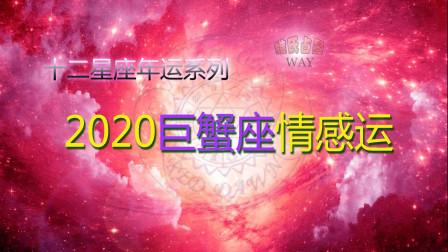 2020星座年运:巨蟹座情感恋爱运势要点