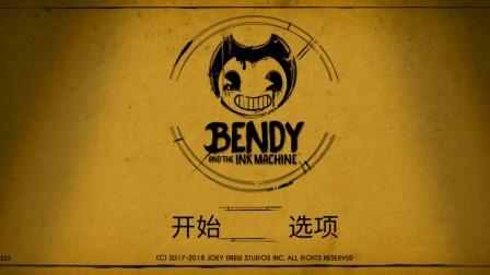 班迪与墨水机器1~4期合集