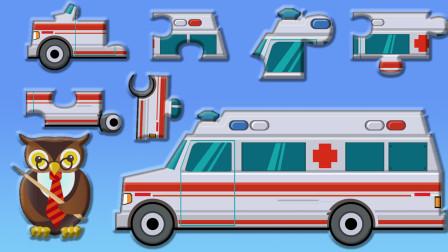 媛媛识交通工具 猫头鹰打乱救护车图片 我们一起帮它拼好吧