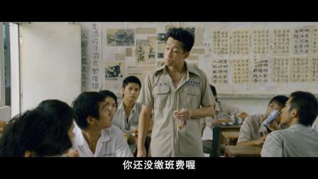 《艋舺》公子哥在班级欺负新同学
