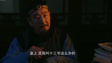 雍正王朝:雍正刚继位,当晚就想处死邬思道,每句话都是个坑啊
