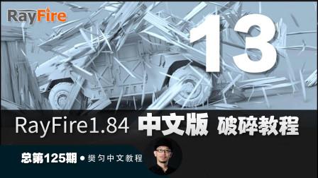125_RayFire1.84中文版_魔法水晶球的破碎动画(第三集)