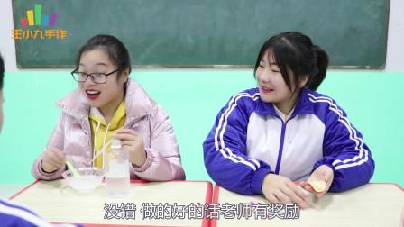 学霸王小九短剧:同学们比赛用粘土做动物,做得好奖无硼砂泥,没想男同学做了自己