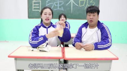 學霸王小九校園劇男同學帶來一小袋蝦片沒想老師給同學們炸了一大鍋太厲害了