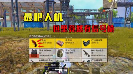 和平精英:光子上线超级VIP人机,还会主动给玩家送信号枪!