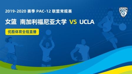 PAC-12女篮 南加利福尼亚大学VS UCLA