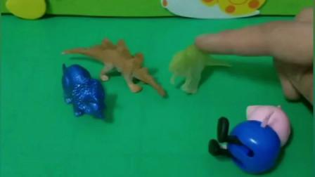 乔治喜新厌旧,把小恐龙们都扔出去了,小恐龙再也不跟乔治了!
