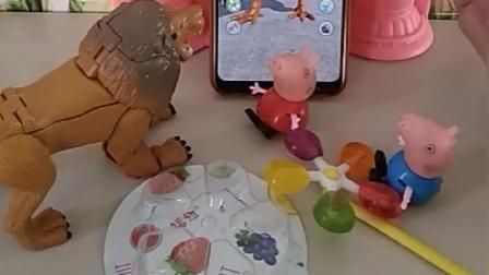 佩奇给乔治分风车糖,大狮子也过来凑热闹,大恐龙把狮子吓跑了!