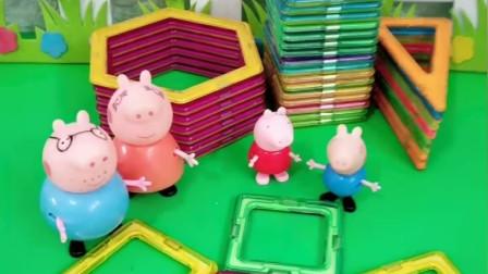 猪爸爸给佩奇乔治买了磁力片,佩奇做了一套房子,佩奇的房子真大