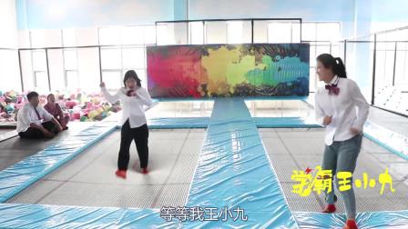 """学霸王小九校园剧:老师让学生比赛""""花样蹦床"""",没想女同学一个比一个厉害,太逗了"""