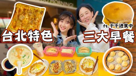 """密子君· 与""""水水""""千千共进早餐,台北网友激推的3家早起美味!"""
