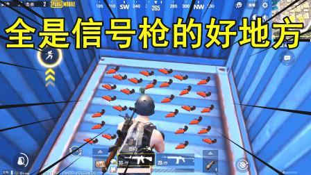 和平精英:必刷信号枪的最强资源点,满地信号枪都没人捡!