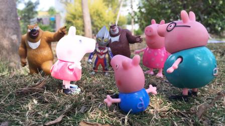 看不见了的小猪佩奇,好朋友都不和她玩,原来只是佩奇的一场梦