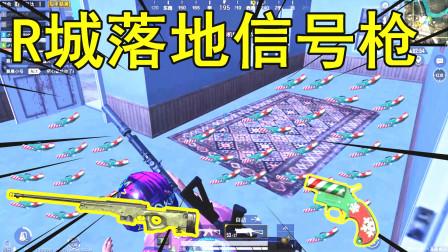 和平精英:最新R城又被偷偷暗改,信号枪都刷在地上,人少巨肥!