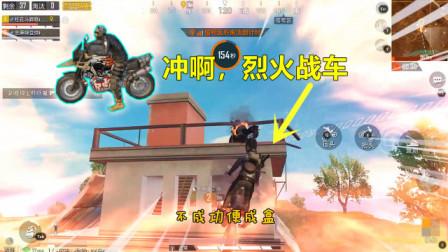 和平精英:驾驶烈火战车跑毒!,连飞二楼2个窗户,不成功便成盒!