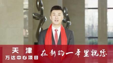 深圳市万象美物业管理有限公司天津万达中心项目