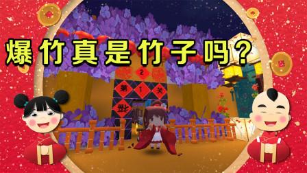 迷你世界:春节知识大比拼,爆竹真的是用竹子做的吗?