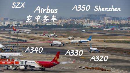 放眼望去全是空客飞机  波音飞机在深圳机场份量减少