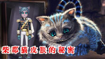 第五人格:佣兵最灵异的猫皮肤!解密佣兵柴郡猫的皮肤原型