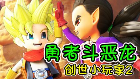 【逍遥小枫】七龙珠创世录 | 勇者斗恶龙:创世小玩家2 #1