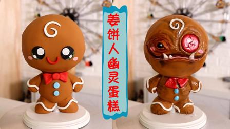 """圣诞节蛋糕的创意新玩法:把它做成双面""""姜饼人幽灵"""",猜猜啥味"""