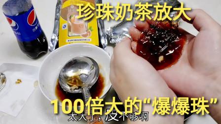 """实验自制100倍大的""""爆爆珠"""",加入一瓶可乐,吃起来味道如何"""