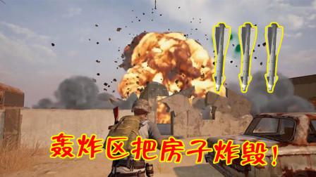 绝地求生:新地图也太吓人了?轰炸区躲进房子必死,瞬间炸倒!