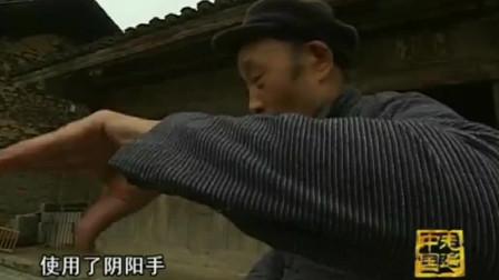 村里青年发生械斗,功夫老人展示阴阳手,小青年一个月也没能治愈