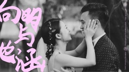 SONICFISH 婚禮影像_「向明与也涵」
