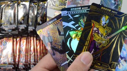 奥特曼卡片 拆4包荣耀版和12包豪华版 中了11张满星卡 看看怎么样