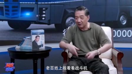 张召忠:军队好的武器装备,应该多给老百姓看看,你觉得呢?