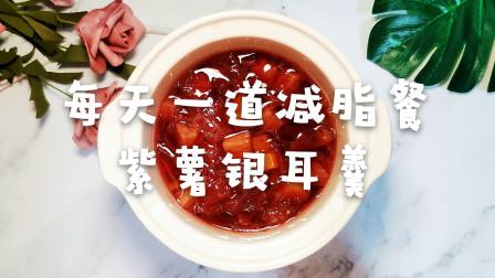 已瘦25斤减脂餐分享:美容养颜简单的紫薯银耳羹,低脂低热量!