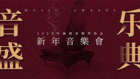 2020年福建省钢琴协会新年音乐会