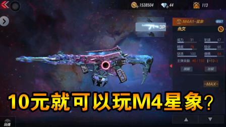 """CF手游:10元就能玩的""""M4A1星象""""?还是豪华版,我想分享给粉丝们玩!"""