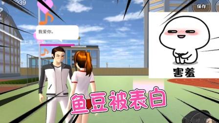 樱花校园模拟器3:上演校园英雄救美?鱼豆也恋爱发狗粮!