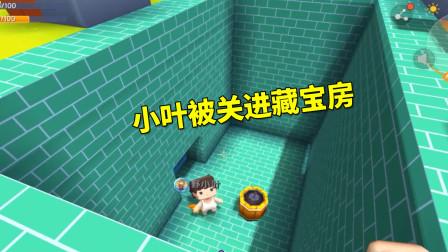 #游戏真好玩#迷你世界荒岛生存70:我把小叶关进了藏宝房,他被我丢的便便臭晕