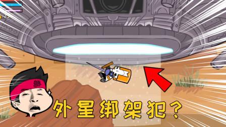 城堡破坏者12:张叔被外星人绑架!只因在地球上踩了几只蚂蚁?