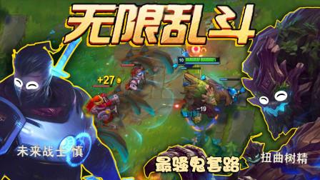 英雄联盟丨老 树 盘 根 ,亚 洲 捆 绑 !(无限乱斗)