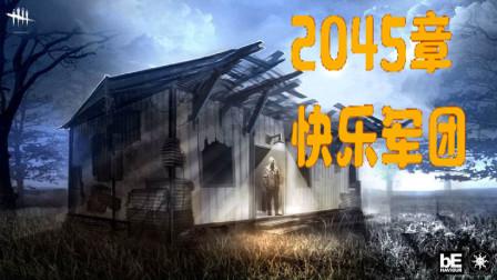 【解说拒绝黎明杀机】2045章  快乐军团