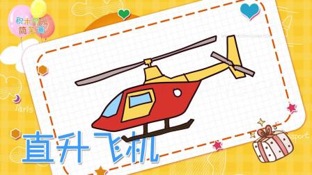 交通工具简笔画大全,画卡通直升飞机(1)简笔画,积木时光简笔画