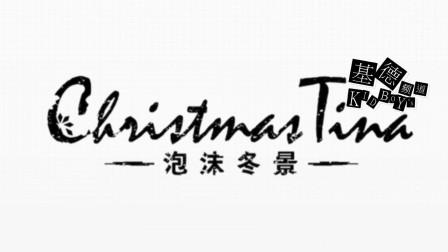 【基德游戏】背手!泡沫冬景-江湖-16完整版