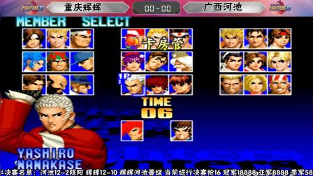 拳皇97第二届爽朵杯冠军之战,河池以5分优势战胜辉辉卫冕冠军!