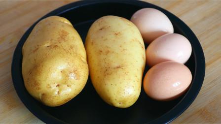土豆加鸡蛋,好多人都不知道这种做法,好吃下饭,比吃肉还解馋