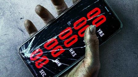 【暴影君】一款能测算死亡时间的APP《倒忌时》一旦接受条款,死神就会降临