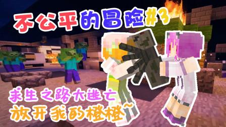 两妹子的求死!不对,求生之路大逃亡!!不公平的冒险#3【五歌】我的世界Minecraft